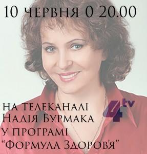 1387383712_nadiya-burmaka-pro-smikh