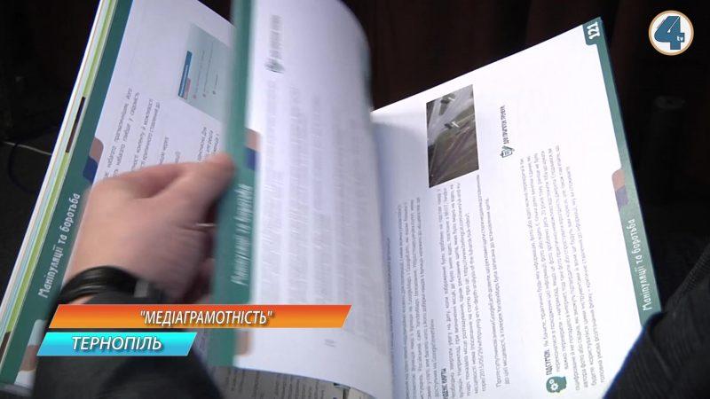 У ТернопоРі поширюють курс медіаграмотності