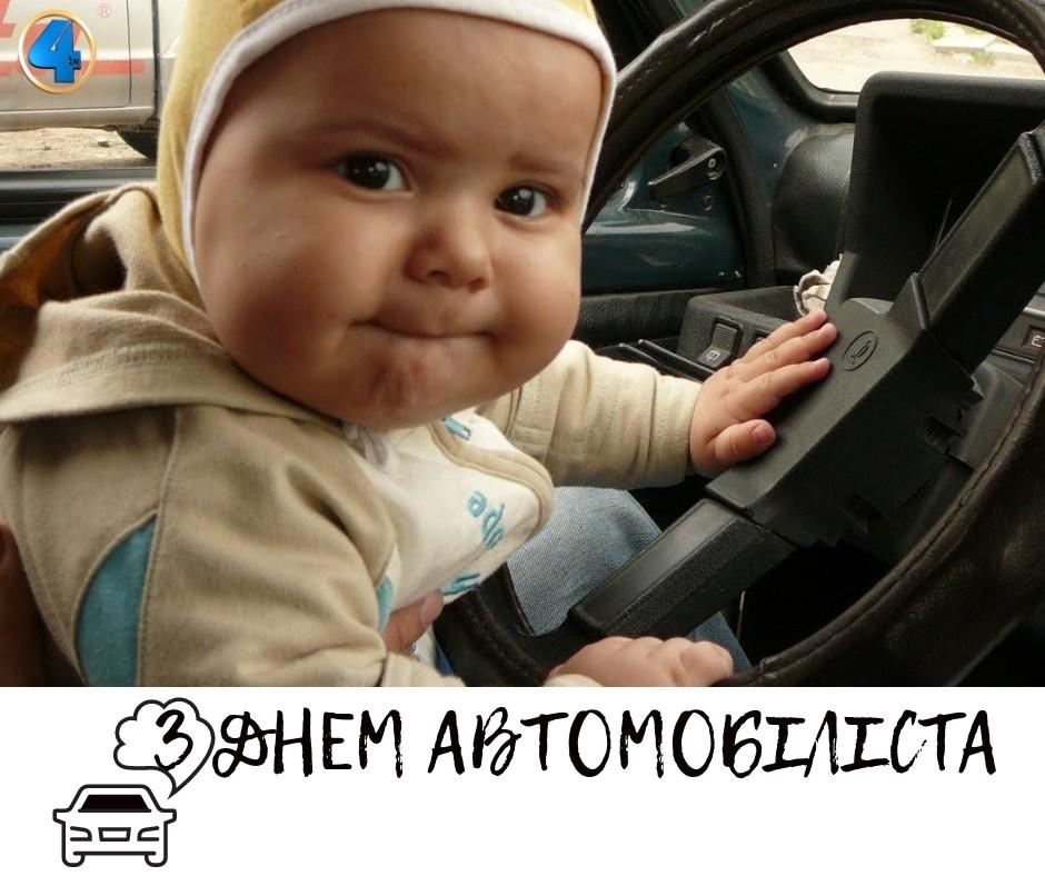 Привітання з Днем автомобіліста: вірші, проза та листівкиTV-4 Новини  Тернополя | TV-4 Новини Тернополя