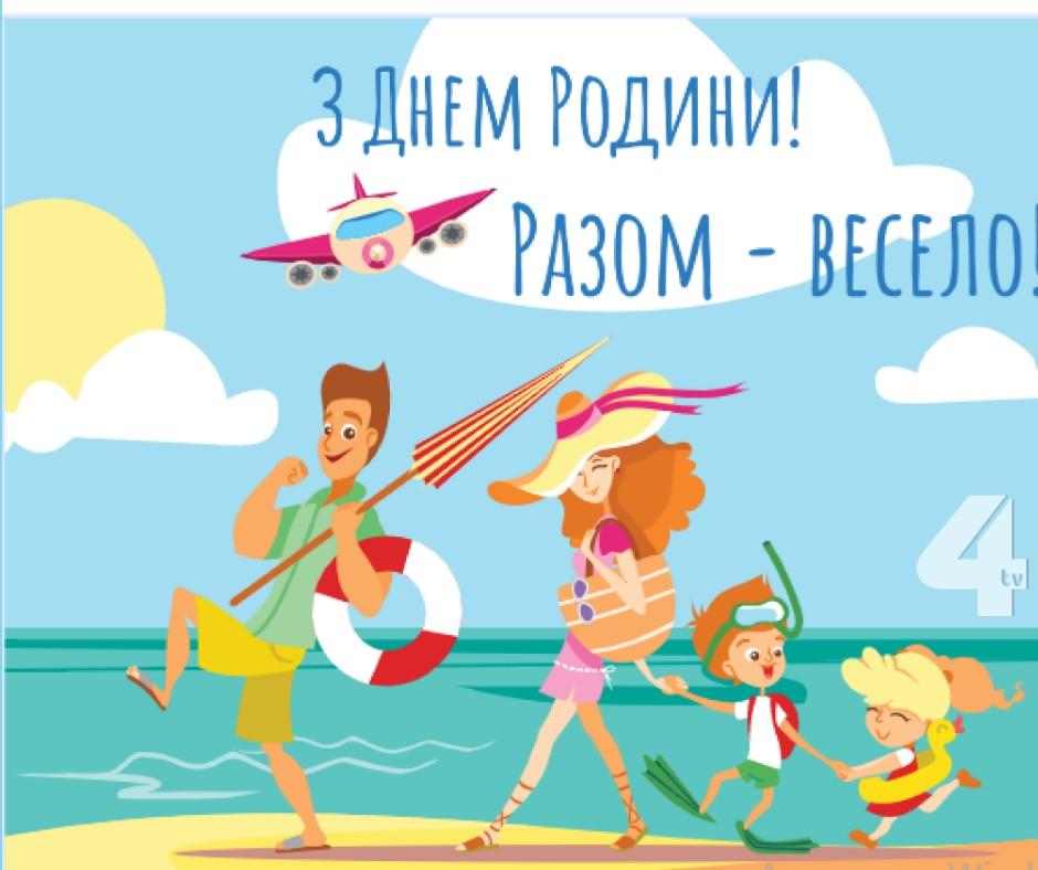 День родини 2020: підбірка теплих привітань у листівках та віршах - Новини  Тернополя TV-4