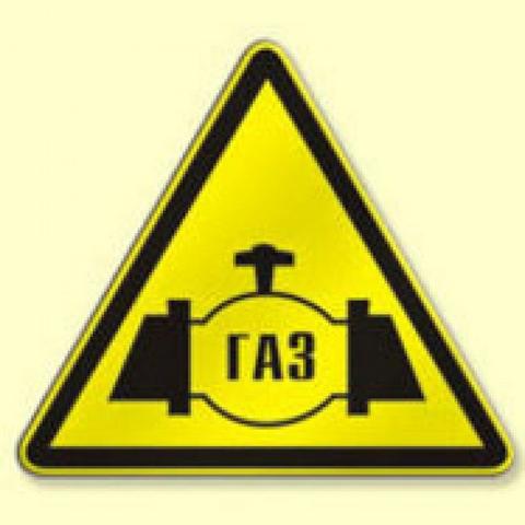 газовые котельные знаки 3 класс опасности