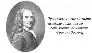 Ф.Вольтер