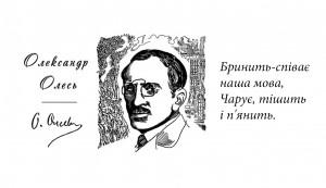 о.Олесь
