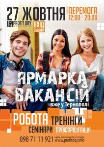 prof_day_2016_ternopil