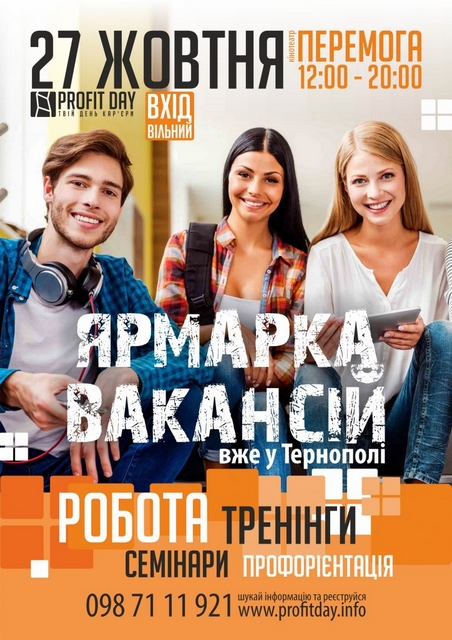 prof_day_2016_ternopil